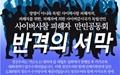 """""""망명 대신 반격""""... '사이버 감시 국가' 독립 선언"""