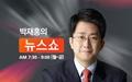 """""""김현정은 뛰어난 진행자... 난 아직"""""""