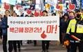 """""""박근혜 정부 2년 이게 나라냐"""" 부산 시민사회 대규모 행진"""