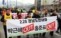 """[사진] 시민 700명 """"박근혜-홍준표 퇴진"""" 거리행진"""