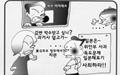 [만평] 일본 사과없이 과거사 덮고 가라?