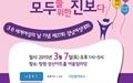 """""""성평등은 모두를 위한 진보""""... 여성의날 행사 다양"""