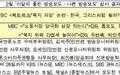 김무성의 복지론, 조목조목 밟은 JTBC
