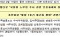 <조선>, 월성 원전 안전성 선긋기... '편파적'