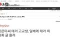 '신은미 테러 고교생' 내 기사가 '다음' 메인에... '깜짝'