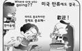 [만평] 미국 만류에도 결국...