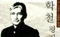 남북한에 외면당한 독립운동가