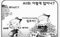 [만평] AIIB, 이렇게 많이?