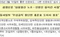 좋은 보도, 삼성물산 노조·민원인 사찰 폭로한 <경향>