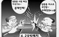 [만평] 장군 멍군