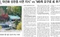 '성완종 사면 논란' 물타기? 보수언론들의 놀라운 배짱