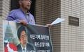 """일본 영사관 앞 1인시위 """"방위협력지침 철회하라"""""""