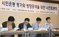 """""""성년된 시민운동, 획일적인 운동방식 벗어나야"""""""