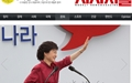<시사저널>의 단독, 왜 <경향>·JTBC만 보도했나