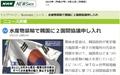 """일본 """"한국의 수산물 수입금지 조치, WTO 제소할 것"""""""