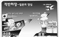 [만평] 적반하장