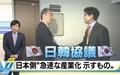 """한국 """"일본, 세계유산 등재 강제징용 명시하라"""""""