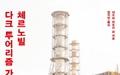 '체르노빌 원전' 여행상품을 아시나요?