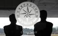 국정원 '판사 면접'... 사상검증 논란 촉발