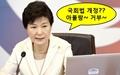 '국회법 거부권' 행사되던 날 우리가 놓친 것