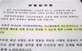 """""""박근혜 '누리'공약은 국고로"""" 문재인-장휘국 합의"""