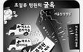 [만평] 초일류 병원의 굴욕