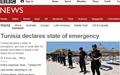 튀니지, '휴양지 테러'에 국가 비상사태 선포