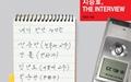 한국 전문 인터뷰어 지승호의 재발견