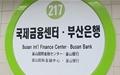 '부산은행역' 괜찮다는 검찰에 시민단체 발끈