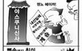 [만평] 사대주의 대물림?