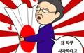 [크리월드 만평] 국적을 초월한 사랑