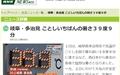 일본도 '폭염'에 열사병 환자 속출