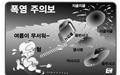 [만평] 소리 없는 살인