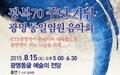 광명시, 광복70주년기념 광명통일염원음악회 연다