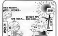 [만평] 덥다 덥다 하지 마이소