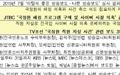'국정원 해킹' 보도, JTBC와 TV조선 이렇게 달랐다