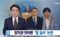 정종섭 발언이 말 실수라는 KBS와 MBC
