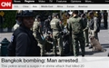 태국경찰, 방콕테러 용의자 터키인 남성 체포