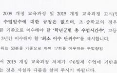 2015 개정교육과정 '겉은 주5일, 속은 주6일?'