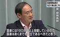일본, 반기문 총장 중국 열병식 참석에 거듭 항의