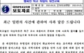 """채용비리 대성학원 """"반성""""... 전교조 """"이게 무슨 사과냐"""""""