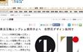 '표절 논란' 도쿄올림픽 엠블럼, 결국 교체