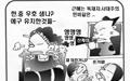 [만평] 한·중 우호, 일본은 심통났을까