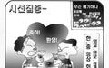 [만평] 시선집중
