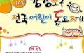 논산 강경포구 '전국 어린이 동요제'  참가자 모집