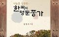 한국판 노블레스 오블리주, 진짜 명문 종가는 어디?
