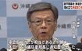 일 오키나와, 미군기지 승인 취소... 아베 정권 '반발'