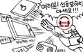"""""""선관위 불공정""""vs""""특정후보 선동"""" 중앙대에 무슨일?"""