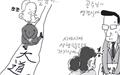 [고현준 만평] 공주님의 어리광