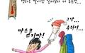 [고현준 만평] 마스크 쓰지마!